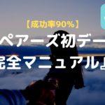 【成功率90%】ペアーズの初デートを成功に導く完全マニュアル