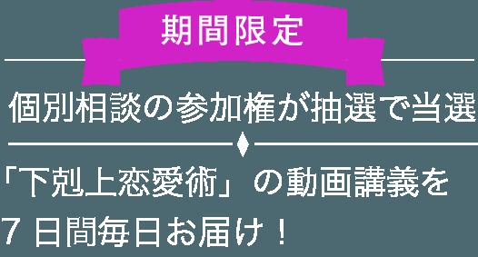 =期間限定イメージ