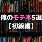 【恋愛初級者向け】非モテだった僕がモテるために読んだモテ本5選