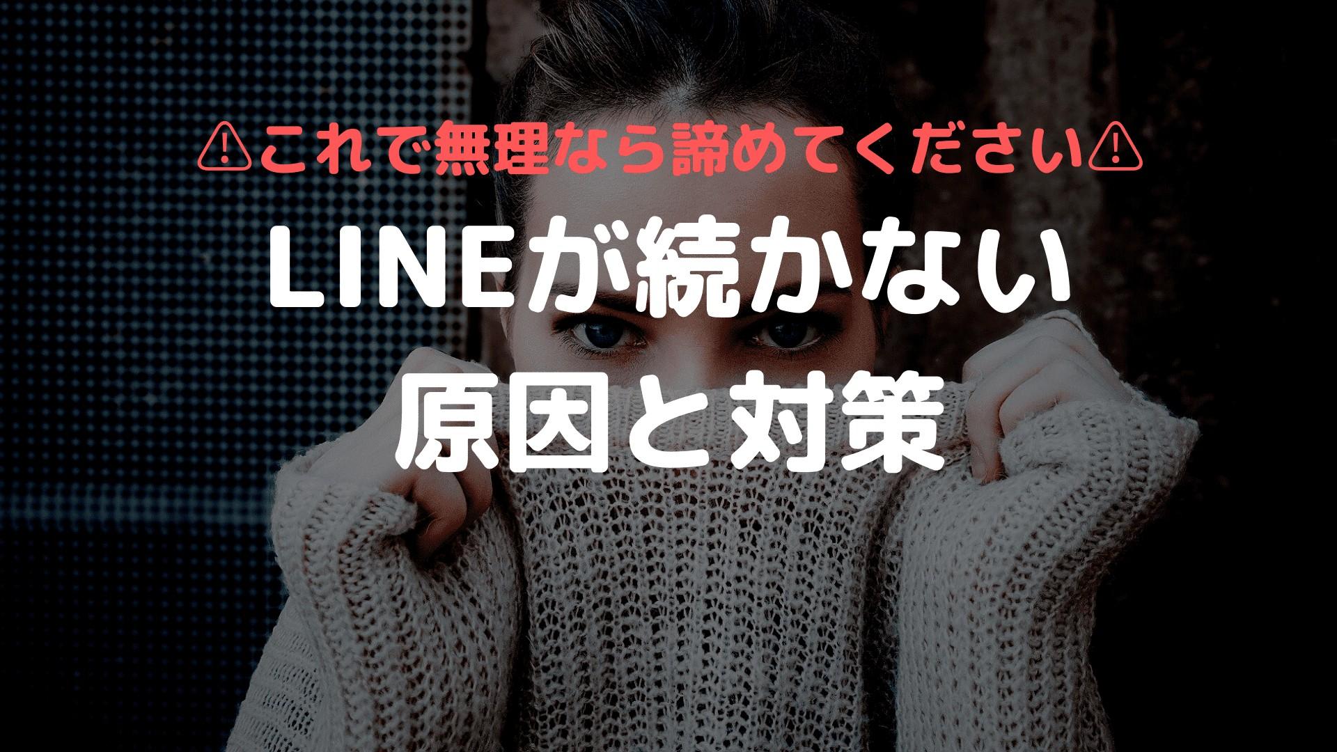 Line が 続か ない