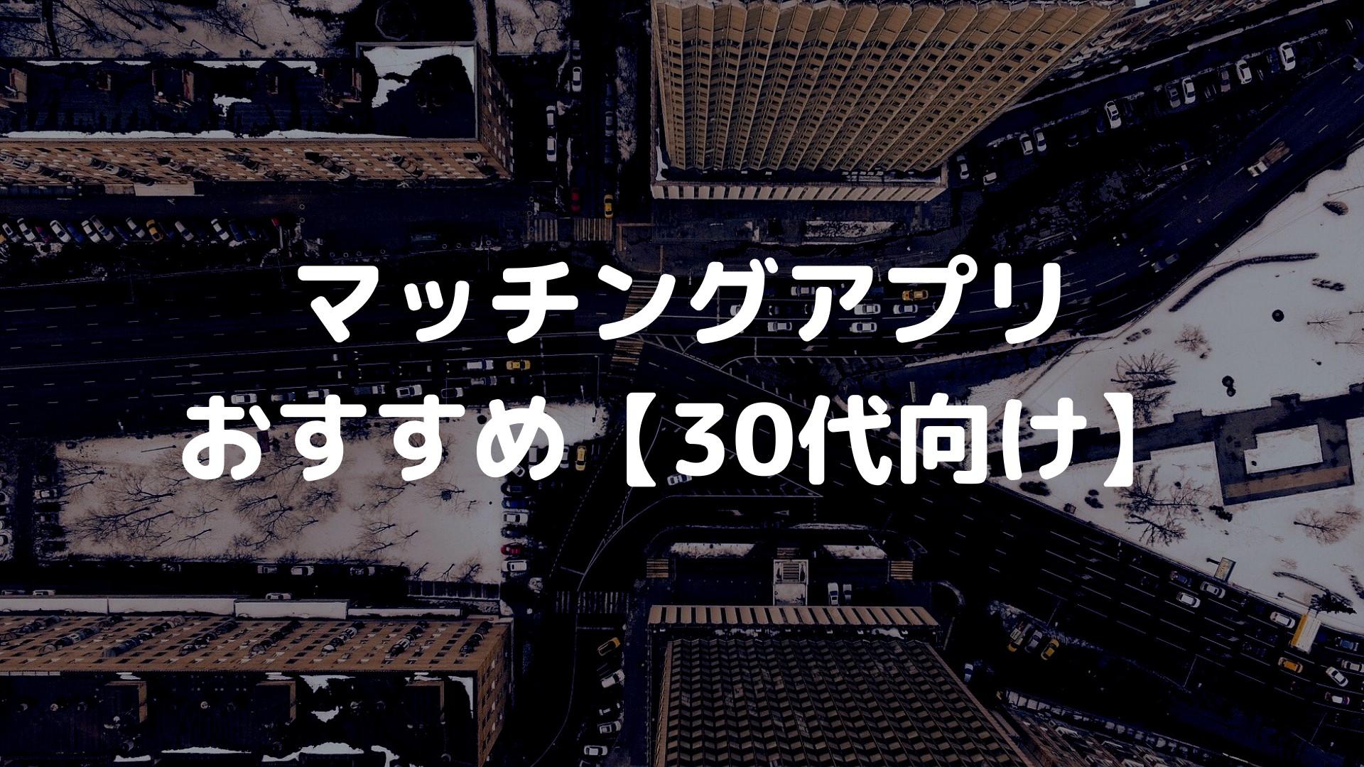 【恋活+婚活の両立のススメ】30代におすすめのマッチングアプリと選び方