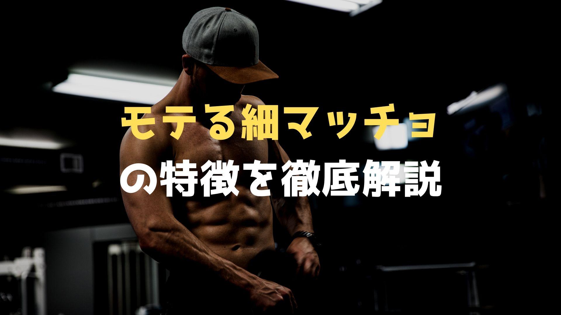 モテる細マッチョの定義【日本人の細マッチョは勘違いです】