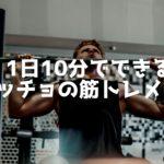 1日10分でできる細マッチョの筋トレメニュー【自宅でOK】