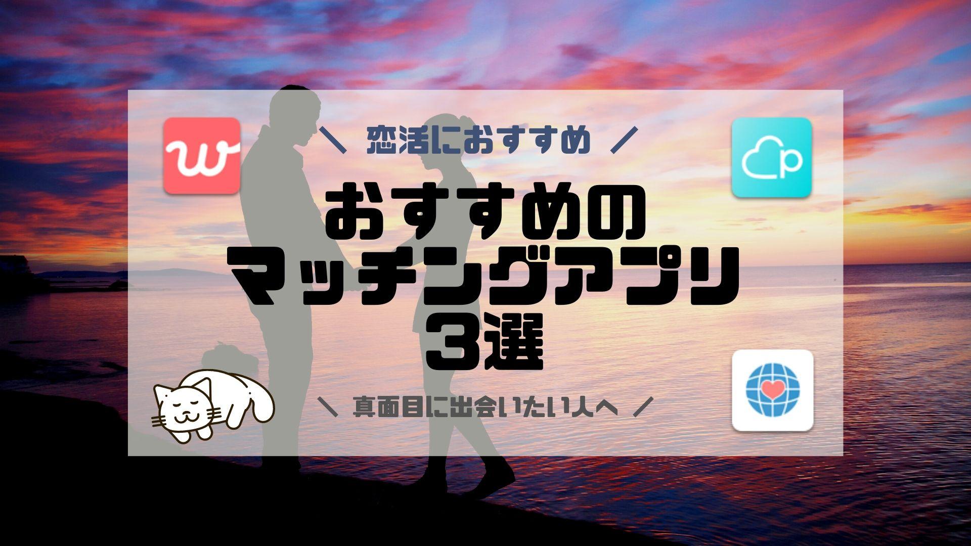 出会いのプロがおすすめするマッチングアプリ3選【真面目な恋活】